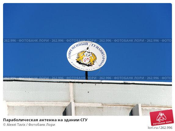 Купить «Параболическая антенна на здании СГУ», эксклюзивное фото № 262996, снято 25 апреля 2008 г. (c) Alexei Tavix / Фотобанк Лори