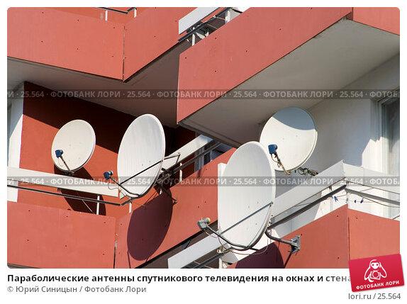 Параболические антенны спутникового телевидения на окнах и стенах жилых домов, фото № 25564, снято 20 марта 2007 г. (c) Юрий Синицын / Фотобанк Лори
