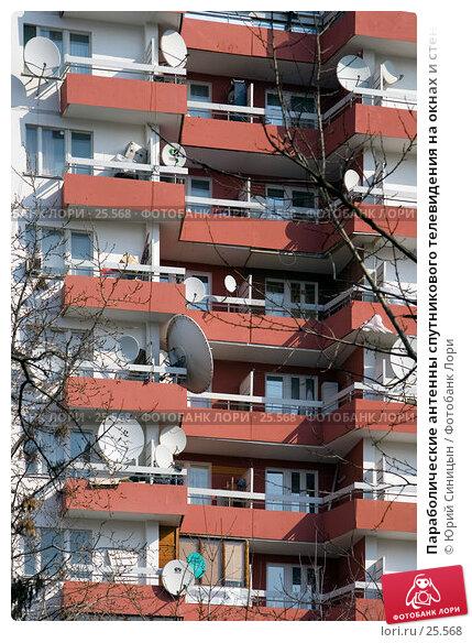 Параболические антенны спутникового телевидения на окнах и стенах жилых домов, фото № 25568, снято 20 марта 2007 г. (c) Юрий Синицын / Фотобанк Лори