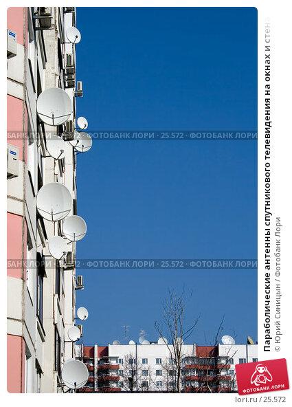 Параболические антенны спутникового телевидения на окнах и стенах жилых домов, фото № 25572, снято 20 марта 2007 г. (c) Юрий Синицын / Фотобанк Лори