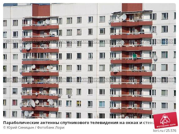 Параболические антенны спутникового телевидения на окнах и стенах жилых домов, фото № 25576, снято 20 марта 2007 г. (c) Юрий Синицын / Фотобанк Лори