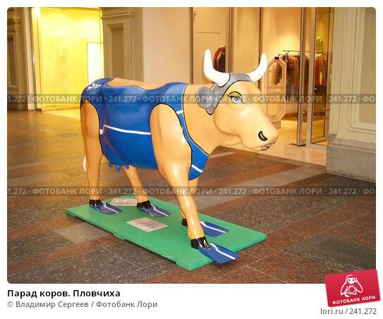 Купить «Парад коров. Пловчиха», фото № 241272, снято 26 сентября 2005 г. (c) Владимир Сергеев / Фотобанк Лори