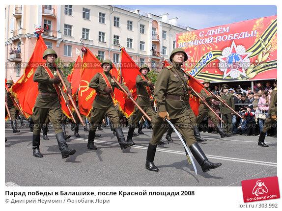 Парад победы в Балашихе, после Красной площади 2008, эксклюзивное фото № 303992, снято 9 мая 2008 г. (c) Дмитрий Нейман / Фотобанк Лори