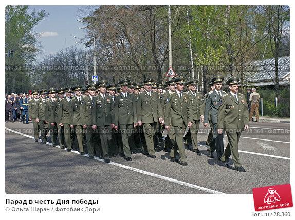 Парад в честь Дня победы, фото № 28360, снято 9 мая 2006 г. (c) Ольга Шаран / Фотобанк Лори