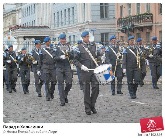 Парад в Хельсинки, фото № 102816, снято 22 июля 2017 г. (c) Ноева Елена / Фотобанк Лори