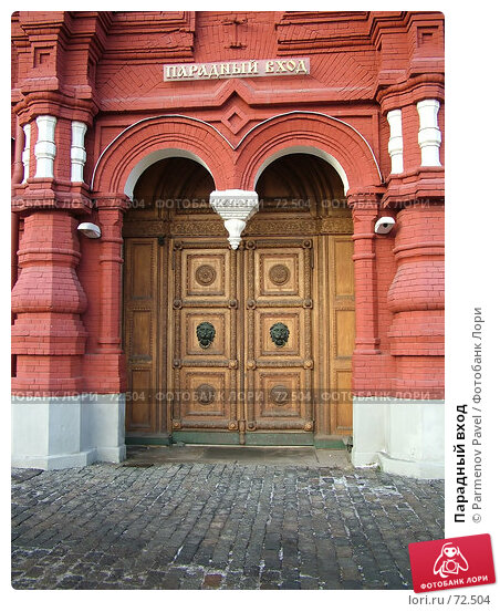 Парадный вход, фото № 72504, снято 6 января 2006 г. (c) Parmenov Pavel / Фотобанк Лори