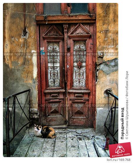 Купить «Парадный вход», фото № 169768, снято 12 января 2006 г. (c) Светлана Шушпанова / Фотобанк Лори
