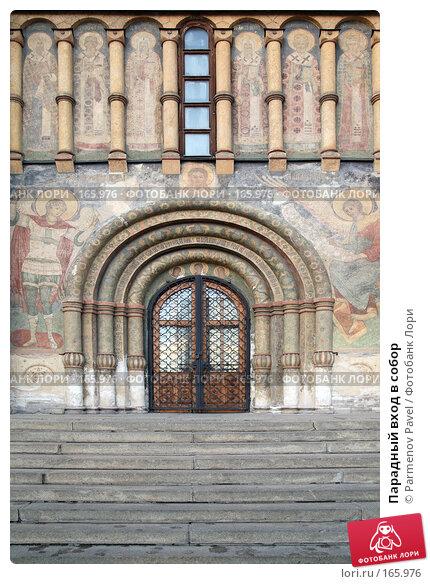 Парадный вход в собор, фото № 165976, снято 23 декабря 2007 г. (c) Parmenov Pavel / Фотобанк Лори