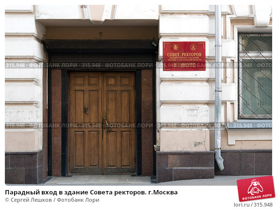 Парадный вход в здание Совета ректоров. г.Москва, фото № 315948, снято 8 июня 2008 г. (c) Сергей Лешков / Фотобанк Лори