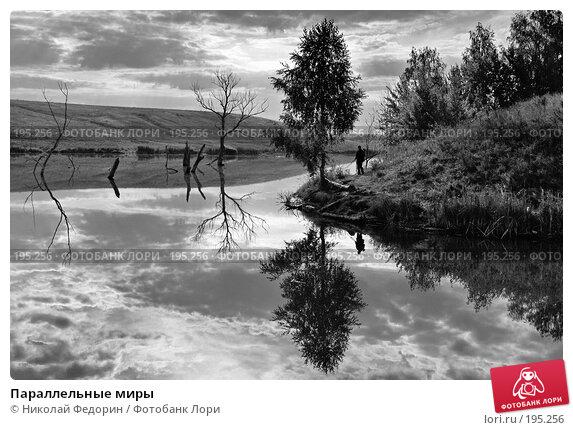 Параллельные миры, фото № 195256, снято 23 сентября 2007 г. (c) Николай Федорин / Фотобанк Лори