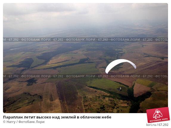 Купить «Параплан летит высоко над землей в облачном небе», фото № 67292, снято 14 августа 2004 г. (c) Harry / Фотобанк Лори