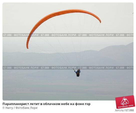 Парапланерист летит в облачном небе на фоне гор, фото № 67088, снято 16 апреля 2005 г. (c) Harry / Фотобанк Лори