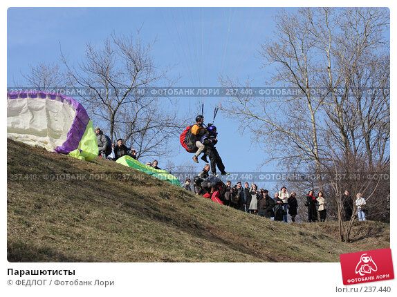 Парашютисты, фото № 237440, снято 30 марта 2008 г. (c) ФЕДЛОГ.РФ / Фотобанк Лори