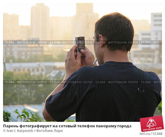 Парень фотографирует на сотовый телефон панораму города , фото № 13044, снято 19 августа 2006 г. (c) Ivan I. Karpovich / Фотобанк Лори