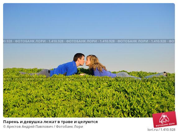 Купить «Парень и девушка лежат в траве и целуются», фото № 1410928, снято 12 апреля 2009 г. (c) Арестов Андрей Павлович / Фотобанк Лори