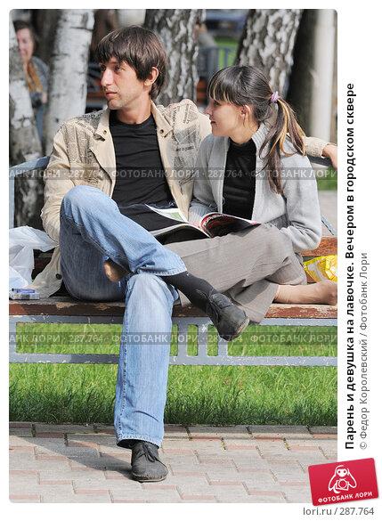 Парень и девушка на лавочке. Вечером в городском сквере, фото № 287764, снято 15 мая 2008 г. (c) Федор Королевский / Фотобанк Лори