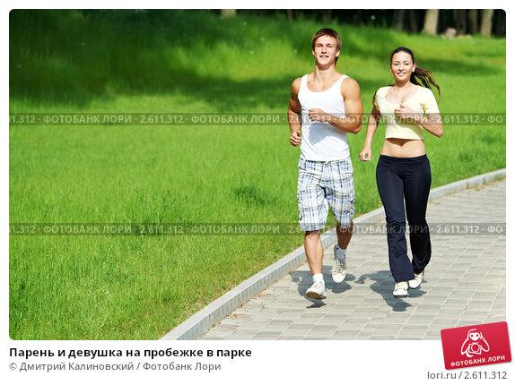 Купить «Парень и девушка на пробежке в парке», фото № 2611312, снято 22 мая 2019 г. (c) Дмитрий Калиновский / Фотобанк Лори
