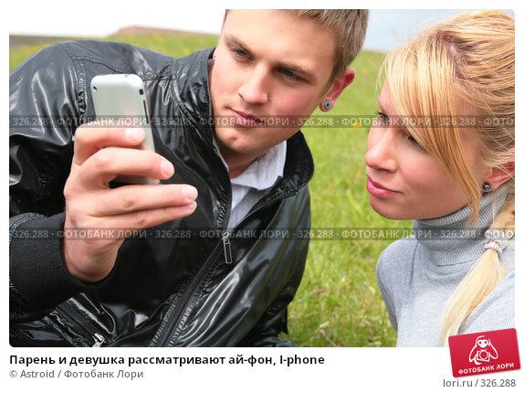 Парень и девушка рассматривают ай-фон, I-phone, фото № 326288, снято 9 июня 2008 г. (c) Astroid / Фотобанк Лори
