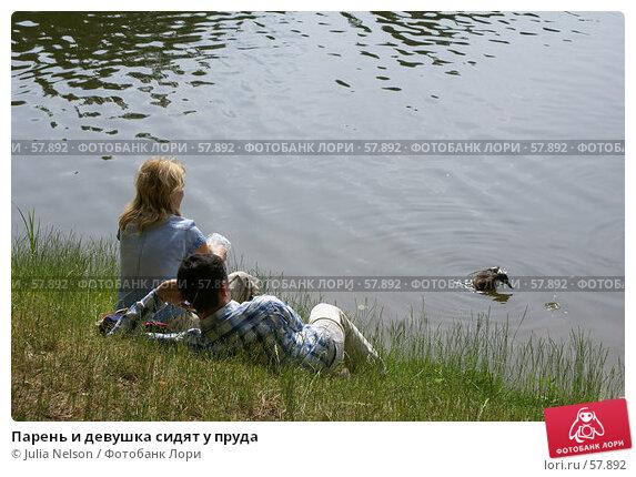 Парень и девушка сидят у пруда, фото № 57892, снято 24 июня 2007 г. (c) Julia Nelson / Фотобанк Лори