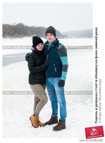 парень с девушкой стоят в обнимку картинки