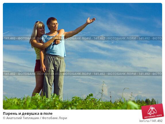 Парень и девушка в поле, фото № 141492, снято 4 августа 2007 г. (c) Анатолий Типляшин / Фотобанк Лори