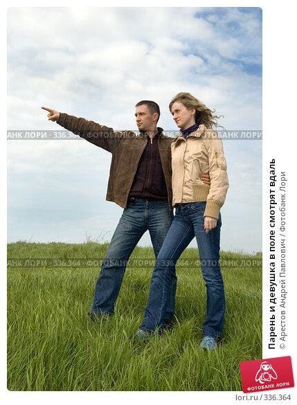 Парень и девушка в поле смотрят вдаль, фото № 336364, снято 20 апреля 2008 г. (c) Арестов Андрей Павлович / Фотобанк Лори