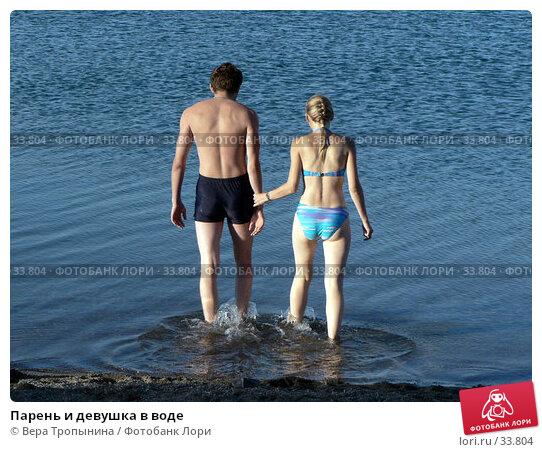 Парень и девушка в воде, фото № 33804, снято 26 июля 2006 г. (c) Вера Тропынина / Фотобанк Лори