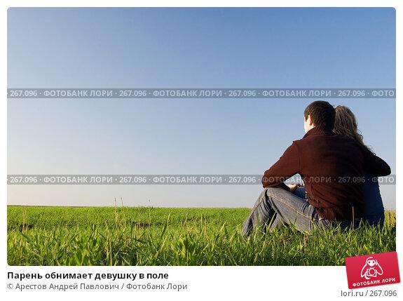Парень обнимает девушку в поле, фото № 267096, снято 12 апреля 2008 г. (c) Арестов Андрей Павлович / Фотобанк Лори