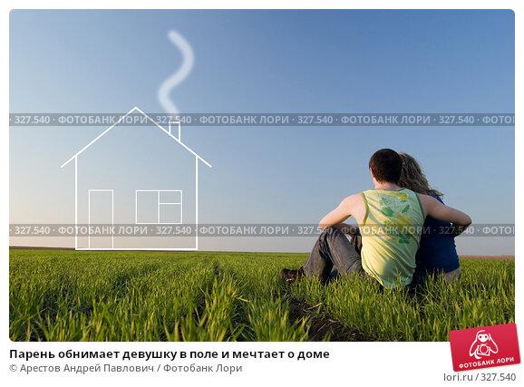 Парень обнимает девушку в поле и мечтает о доме, фото № 327540, снято 12 апреля 2008 г. (c) Арестов Андрей Павлович / Фотобанк Лори