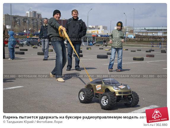 Парень пытается удержать на буксире радиоуправляемую модель автомобиля, фото № 302880, снято 27 апреля 2008 г. (c) Талдыкин Юрий / Фотобанк Лори
