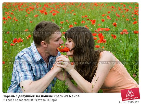 Парень с девушкой на поляне красных маков, фото № 315952, снято 8 июня 2008 г. (c) Федор Королевский / Фотобанк Лори