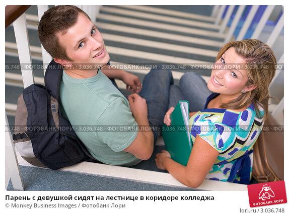 Купить «Парень с девушкой сидят на лестнице в коридоре колледжа», фото № 3036748, снято 18 июля 2007 г. (c) Monkey Business Images / Фотобанк Лори
