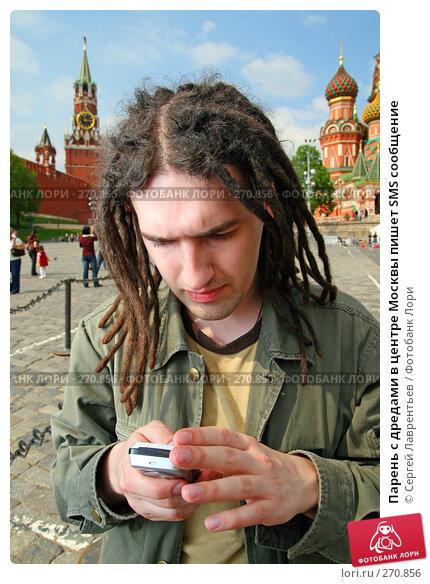 Парень с дредами в центре Москвы пишет SMS сообщение, фото № 270856, снято 2 мая 2008 г. (c) Сергей Лаврентьев / Фотобанк Лори