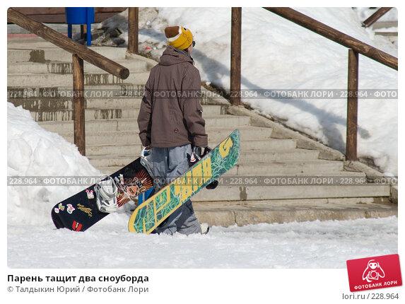Купить «Парень тащит два сноуборда», фото № 228964, снято 21 марта 2008 г. (c) Талдыкин Юрий / Фотобанк Лори