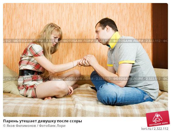 Купить «Парень утешает девушку после ссоры», фото № 2322112, снято 18 июня 2010 г. (c) Яков Филимонов / Фотобанк Лори
