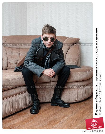 Парень парня на диване — photo 5