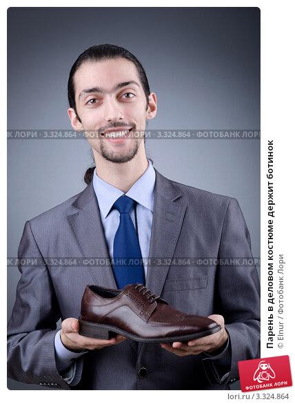 Парень в деловом костюме держит ботинок, фото № 3324864, снято 22 ноября 2011 г. (c) Elnur / Фотобанк Лори