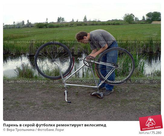 Купить «Парень в серой футболке ремонтирует велосипед», фото № 75280, снято 31 мая 2006 г. (c) Вера Тропынина / Фотобанк Лори