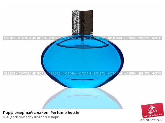 Парфюмерный флакон. Perfume bottle, фото № 298972, снято 4 февраля 2008 г. (c) Андрей Чмелёв / Фотобанк Лори