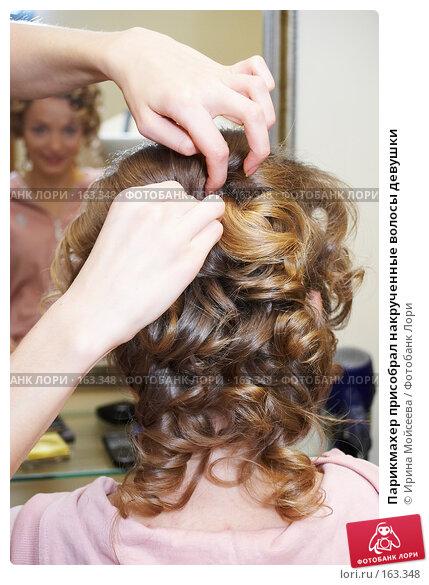 Парикмахер присобрал накрученные волосы девушки, эксклюзивное фото № 163348, снято 28 октября 2006 г. (c) Ирина Мойсеева / Фотобанк Лори