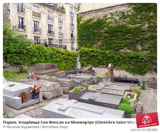 Купить «Париж. Кладбище Сен-Венсан на Монмартре (Cimetière Saint-Vincent)», фото № 6129820, снято 22 мая 2014 г. (c) Наталия Журавлёва / Фотобанк Лори