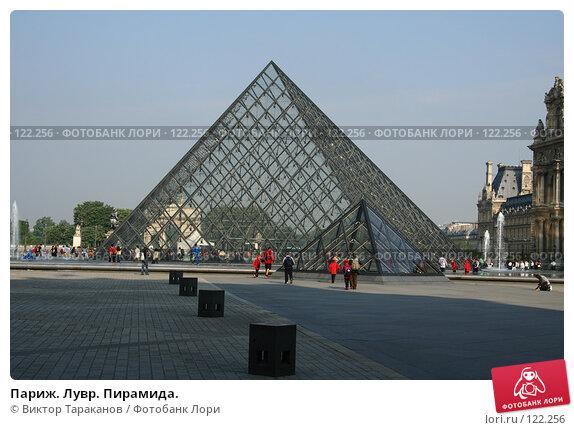 Купить «Париж. Лувр. Пирамида.», эксклюзивное фото № 122256, снято 30 апреля 2007 г. (c) Виктор Тараканов / Фотобанк Лори