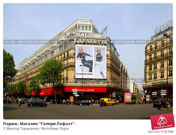 """Париж. Магазин """"Галери Лафаэт""""., эксклюзивное фото № 114744, снято 27 апреля 2007 г. (c) Виктор Тараканов / Фотобанк Лори"""