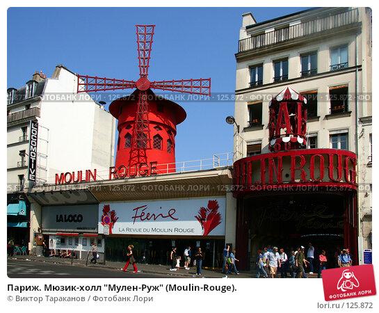 """Париж. Мюзик-холл """"Мулен-Руж"""" (Moulin-Rouge)., эксклюзивное фото № 125872, снято 1 мая 2007 г. (c) Виктор Тараканов / Фотобанк Лори"""