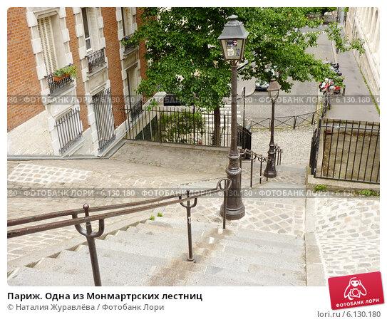 Купить «Париж. Одна из Монмартрских лестниц», фото № 6130180, снято 21 мая 2014 г. (c) Наталия Журавлёва / Фотобанк Лори