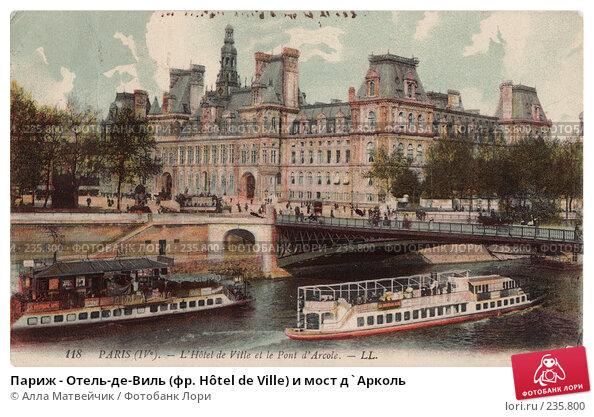 Париж - Отель-де-Виль (фр. Hôtel de Ville) и мост д`Арколь, фото № 235800, снято 28 октября 2016 г. (c) Алла Матвейчик / Фотобанк Лори