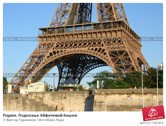 Париж. Подножье Эйфелевой башни, эксклюзивное фото № 125812, снято 1 мая 2007 г. (c) Виктор Тараканов / Фотобанк Лори