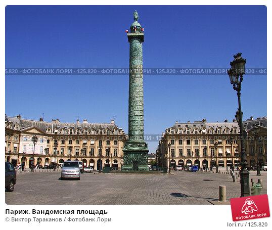 Париж. Вандомская площадь, эксклюзивное фото № 125820, снято 2 мая 2007 г. (c) Виктор Тараканов / Фотобанк Лори