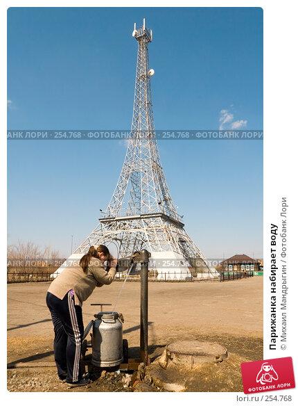Парижанка набирает воду, фото № 254768, снято 12 апреля 2008 г. (c) Михаил Мандрыгин / Фотобанк Лори