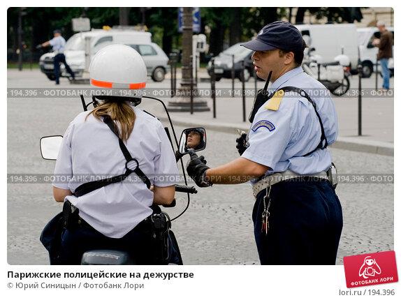 Парижские полицейские на дежурстве, фото № 194396, снято 19 июня 2007 г. (c) Юрий Синицын / Фотобанк Лори